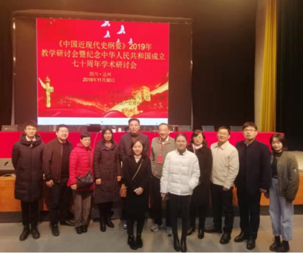 On November 29, 2019, the Annual Seminar of the Teaching and Research Society of the Outline of Chinese Modern History for Universities in Sichuan Province and the Academic Symposium on the Celebration of the 70th Anniversary of the Founding of the People's Republic of China kicks off in Sichuan University of Arts and Science. Teachers of the Teaching and Research Section of Chinese Modern His...
